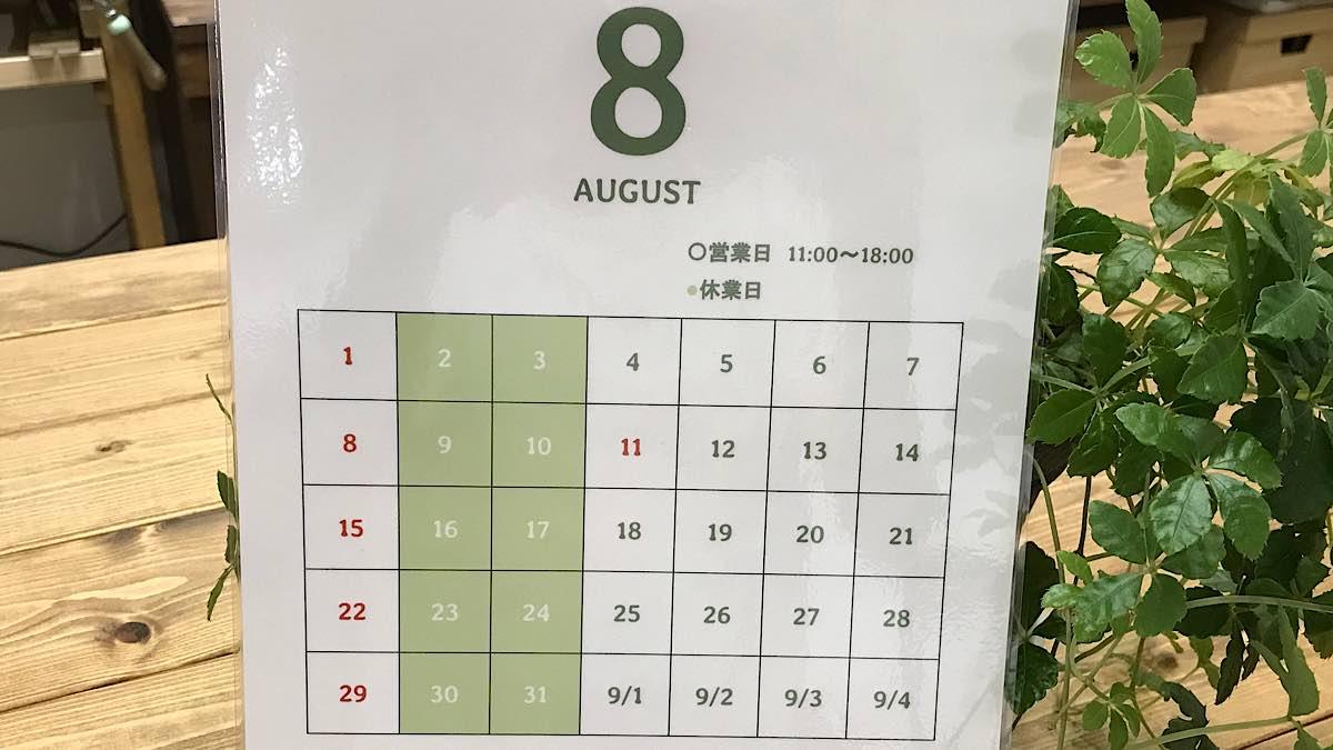 8月の営業日カレンダー